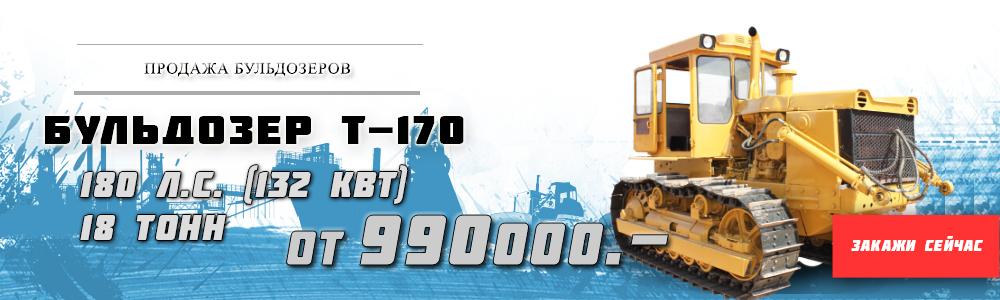 Трактор Т-170 от 990000 руб. Закажи сейчас!