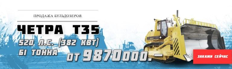 T-35.01, Bul'dozer Chetra T35, bul'dozer T 3501, traktor T-35.01